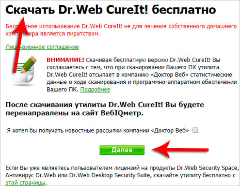 этот аромат утилитк доктор веб для чистки андроида от вирусов больше часть