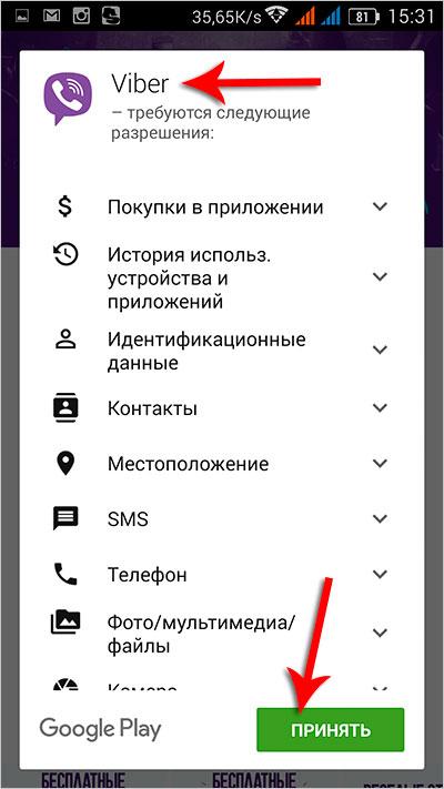 Скачать вайбер и установить приложение