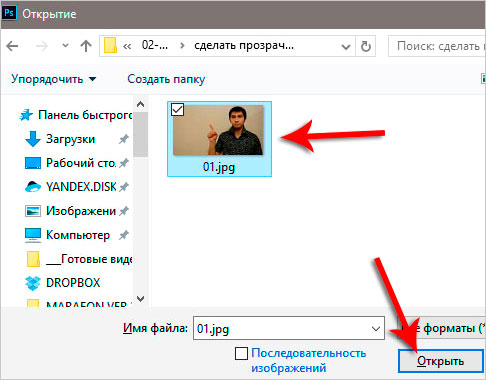 Как сделать фон рисунка прозрачным в фотошопе