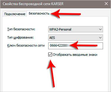 Забыли пароль от вай фай где посмотреть
