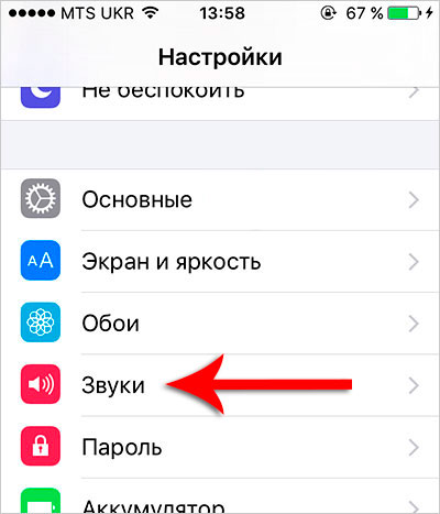 Как поставить медодию на айфон