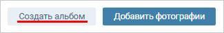 Создать альбом ВКонтакте