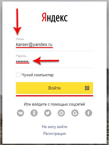 Обмен на yandex деньги алматы
