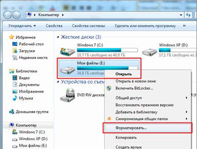 Как очистить жёсткий диск на windows 7