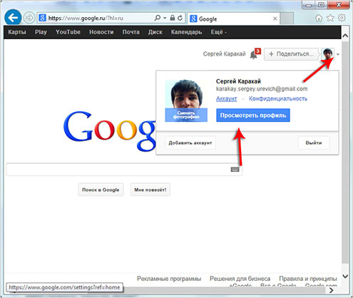 Войти в аккаунт гугл фото - e
