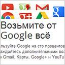 Как создать аккаунт Google (Гугл)