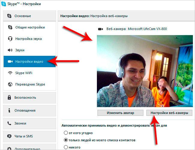 web камере знакомства украина