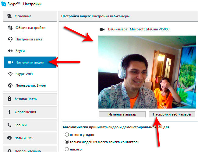 веб камера онлайн знакомства по миру