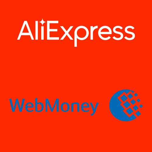 Оплата на Алиэкспресс через ВебМани