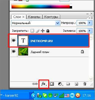 добавить параметры наложения тексту, оформить текст в фотошопе