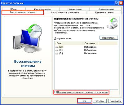 обновление системы Windows Xp - фото 5