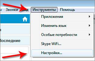 Как Убрать Скайп - фото 8