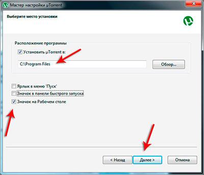 Установить torrent бесплатно на русском языке