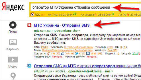 Программу Для Бесплатных Отправок Смс По Украине