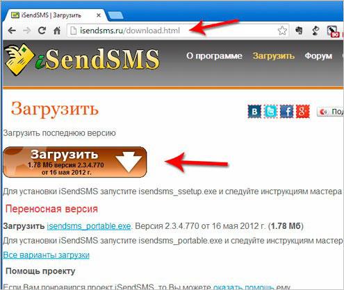 Программу смс с компьютера на телефон по украине