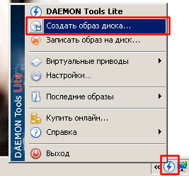 образ диска программа Daemon Tools скачать бесплатно на русском - фото 10