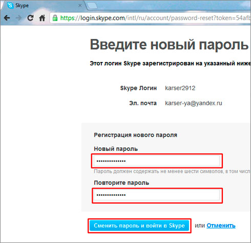 Как восстановить пароль от скайпа зная имя - Тостер
