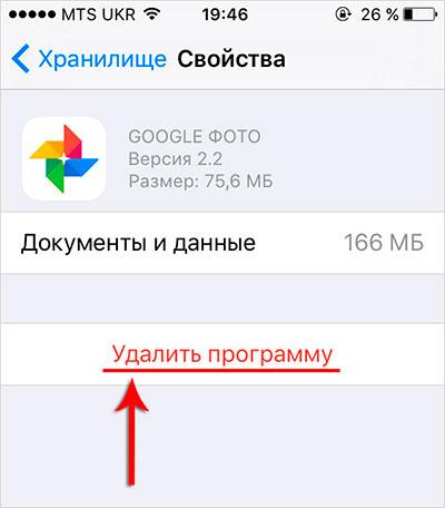 Как освободить место на айфоне