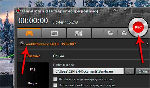 программа Bandicam скачать бесплатно на русском - фото 11