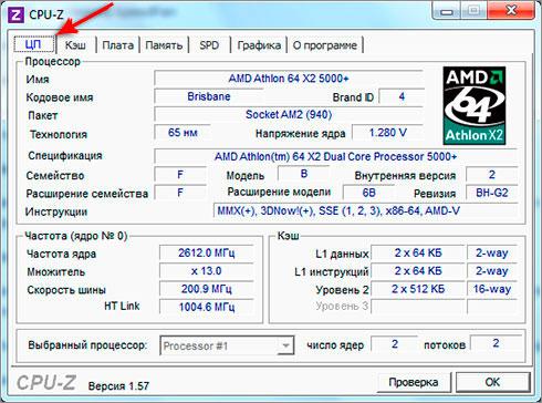 Какой процессор установлен? Как узнать температуру процессора?/