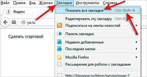Сохранить закладки в Мозиле. Синхронизация в Firefox