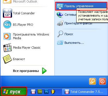 Как сделать видными все файлы в xp