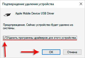 Не могу подключить айфон к компьютеру