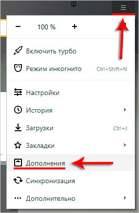 включить VPN в яндекс браузере