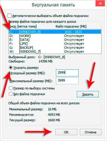 Файл подкачки