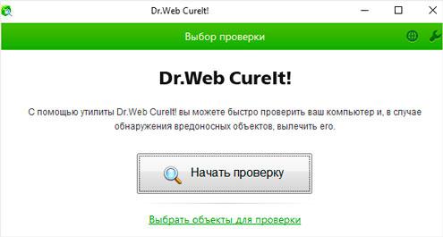 проверка на вирусы, удалить вирусы, доктор веб