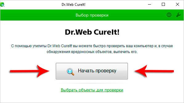 Drweb Com Cureit скачать