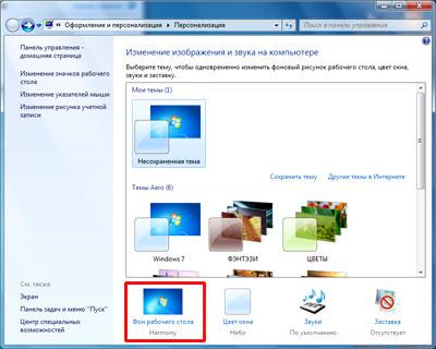 Как сделать чтобы картинка на рабочем столе менялась на windows 7