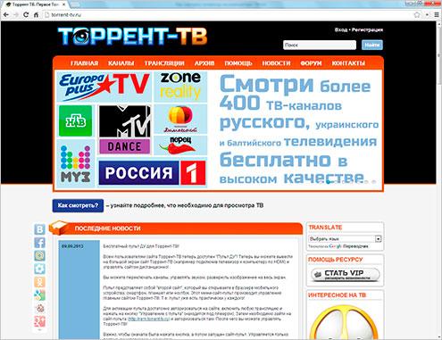 Просмотр телеканалов через инет фото 783-349