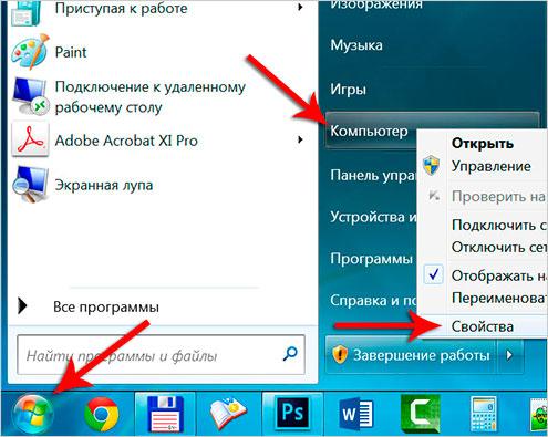 Как увеличить файл подкачки в Windows 7 и 8 /
