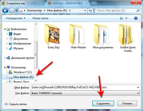 как скачивать фильмы на компьютер бесплатно - фото 3