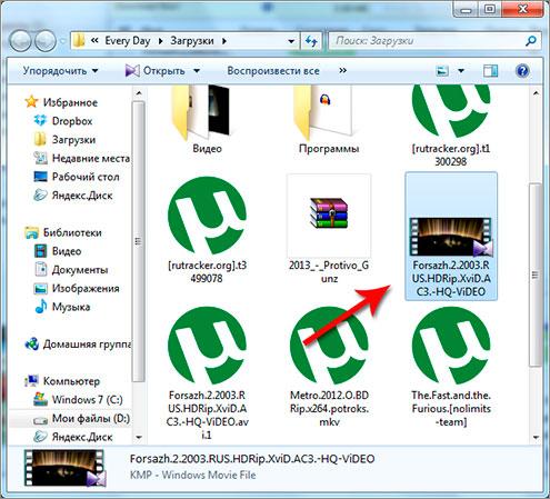 Скачать кино для компьютера бесплатно фото 131-624