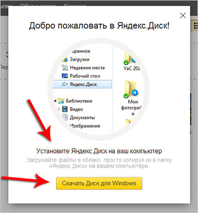 Как сделать на сайте.rjpt надо скачать файл надо зарегаться пиринговый хостинг