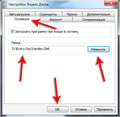 Как открыть в яндекс диске