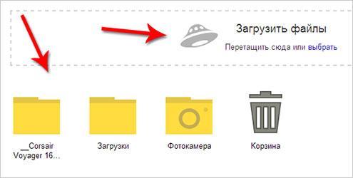 Как скачать файл с чужого яндекс диска