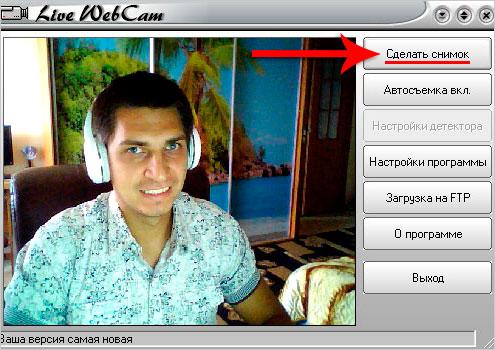 livewebcam, программа для фото с веб камеры