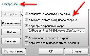 настройки программы livewebcam