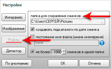 папка для сохранения фото в livewebcam