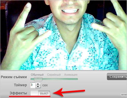 эффекты для фото с веб камеры