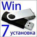установить windows 7 с флешки, создание загрузочной флешки