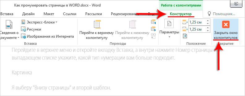 Как сделать дизайн страницы в ворде