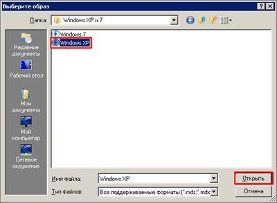 Програмку для открытия файлов mdf и mds торрент