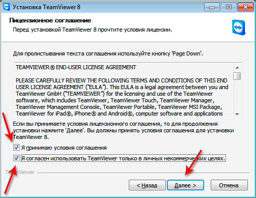 Как сделать teamviewer