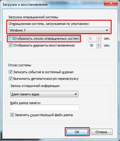 windows 7 отображать список операционных систем