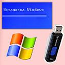 Создание загрузочной флешки, Установить Windows XP с флешки