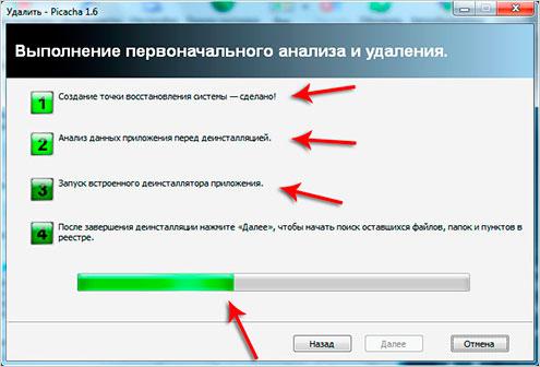 Как удалить установленную программу с компьютера